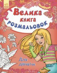 Большая книга раскрасок (новая). Для девочек (у) НШ
