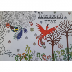 Раскраска антистрес для отдыха и релаксации сказочная птица