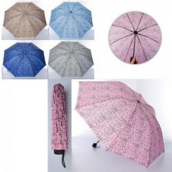 Зонт механический, MK 4085-3