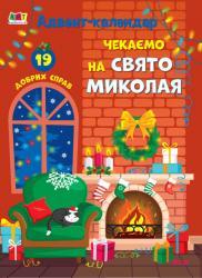 Адвент-календарь. Чекаємо на свято Миколая 435828