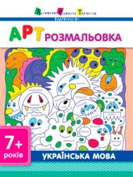 АРТ раскраска: Украинский язык (у) ред.