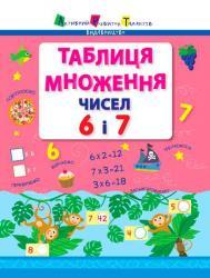 АРТ Таблица умножения чисел 6 и 7 (у)