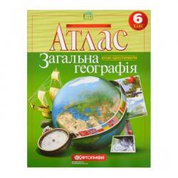 Атлас 6 кл Общая география Картографія Ч-22123