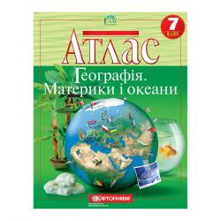 Атлас 7 кл География Картографія Ч-22124