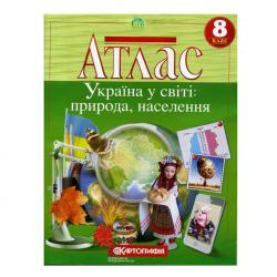 Атлас 8 кл География Картографія Ч-22125