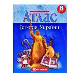 Атлас 8 кл История Украины Картографія Ч-22135
