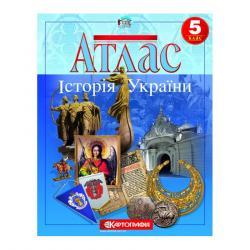 Атлас 5 кл История Украины Картографія Ч-22134