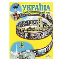 Атлас 11 кл История Украины МАПА Я0000054