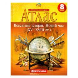 Атлас 8 кл Всемирная история. Новое время Картографія Ч-22130