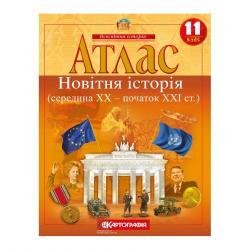 Атлас 11 кл Новая история Картографія Ю-9998