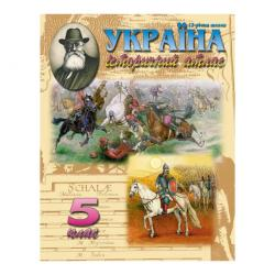 Атлас 5 кл История Украины МАПА Я0000045