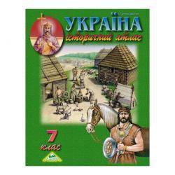 Атлас 7 кл История Украины МАПА Я0000046