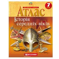 Атлас 7 кл История средних веков Картографія Ч-22129