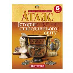 Атлас 6 кл История древнего мира Картографія Ч-22128