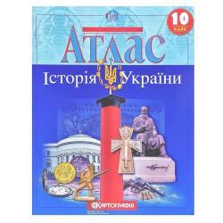 Атлас 10 кл История Украины Картографія Я0000656