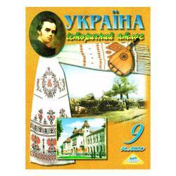 Атлас 9 кл История Украины МАПА Я0000052