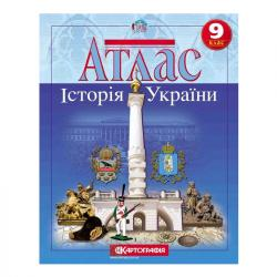 Атлас 9 кл История Украины Картографія Ш-4264