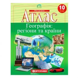 Атлас 10 кл География Картографія Я0001581