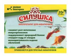 Биопрепарат для аквариумов Силушка 20г