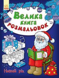 Большая книга раскрасок. Новий рік