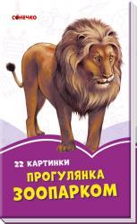 Бузкові книжки. Прогулянка зоопарком (у)