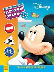 Disney. Що ти знаєш про..? Дорожні знаки
