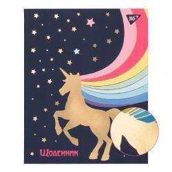 Дневник школьный YES  Unirainbow  интегральный, 911301