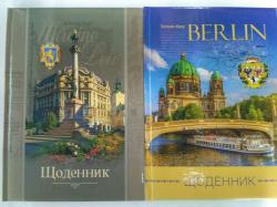 Дневник В5 48 листов Супер 4+4 города