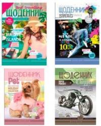 Дневник В5 48 листов Супер 4+4 Обложка журнала