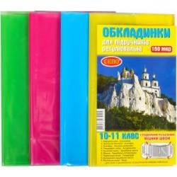 Обложки для учебников СЕПО 10 -11 класс 9 штук разноцветные