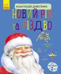 Энциклопедия дошкольника. Новий рік і Раздво 296079