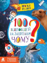 Енциклопедія у запитаннях та відповідях. 100 відповідей на запитання ЧОМУ?