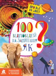 Енциклопедія у запитаннях та відповідях. 100 відповідей на запитання ЯК?