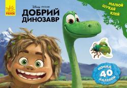Disney. Рисуй, ищи, клей. Добрый динозавр.
