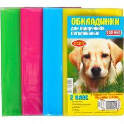 Обложки для учебников СЕПО 2 класс 5 штук разноцветные 2О150