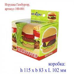 Гамбургер Kinderway KW-100-001