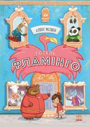 Готель Фламінго. Книга 1