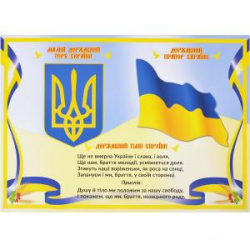 Плакат Гимн Украины