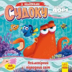 Disney. Судоку с наклейками. Невероятный подводный мир.