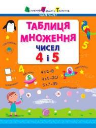 АРТ Таблица умножения чисел 4 и 5 (у)