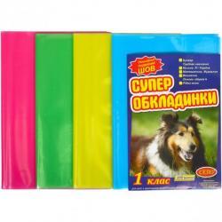 Обложки для учебников СЕПО 1 класс 5 штук разноцветные 200О1