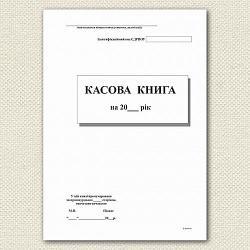 Кассовая книга КОРО А4 с голограммой