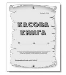 Кассовая книга самокопирующая А5 100 листов