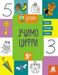 КЕНГУРУ Готуємось до школи 5+ Учимо цифри (У)