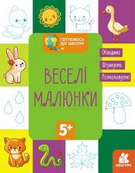 КЕНГУРУ Готуємось до школи 5+ Веселі малюнки (У)