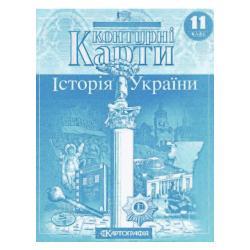 Контурные карты История Украины 11 кл Картографія Ю-1000