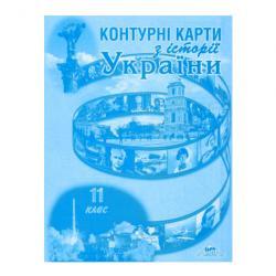 Контурные карты История Украины 11 кл МАПА Я0000067