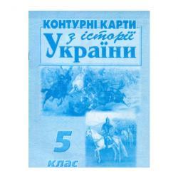 Контурные карты История Украины 5 кл МАПА Я0000048