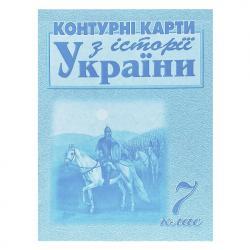 Контурные карты История Украины 7 кл МАПА Я0000049