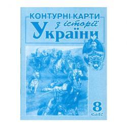 Контурные карты История Украины 8 кл МАПА Я0000050